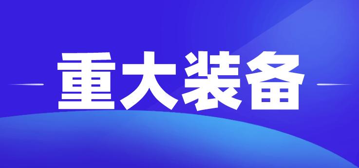 36V直流永磁电机,【虹润冠名】2020年版安徽首台套重大装备指导目录发布 多款仪器设备入选_领域
