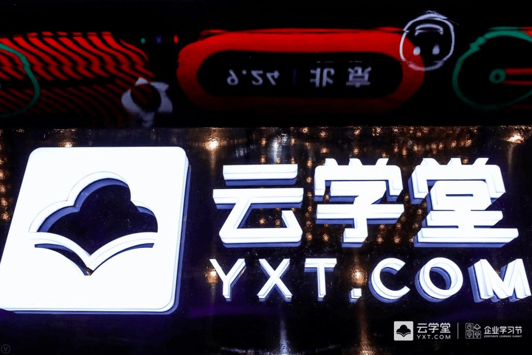 黑马露营企业【云学堂】获得腾讯E1回合战略投资