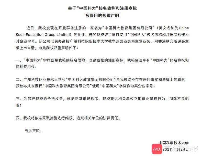 网传广州一高职冒用中国科技大学校名赴港上市,校方未回应