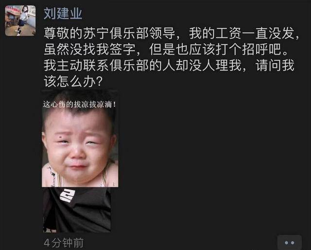 热议!苏宁34岁老将朋友圈要钱,联系球队没人理,发问怎么办?