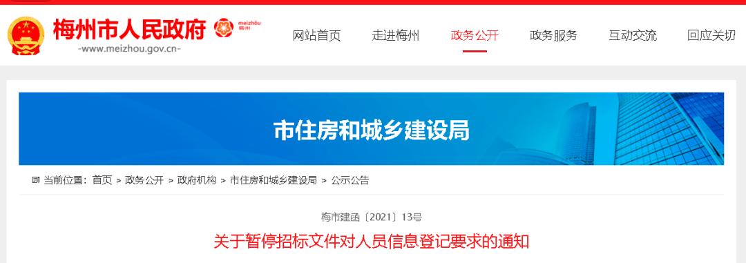 """6月30日前开标的项目,取消施工单位""""项目管理班子人员""""信息登记要求!"""