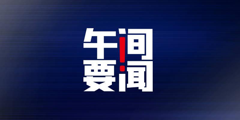 午间新闻|春节电影预售票房4天破2亿;华夏幸福52亿债务逾期;季红股份:持有25万多股送飞天茅台