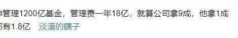 网友爆料某基金经理年终奖高达1.8亿!投行民工哭晕在厕所!