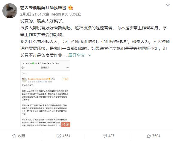 人人影视运营者对字幕组翻译成员存在严重压榨的照片 - 2
