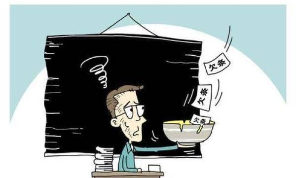 教育部:今年将推动地方对拖欠教师工资情况进行整改
