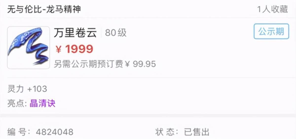 """梦幻西游;80级项圈也值2000?''因为""""特技""""的存在、很有用"""
