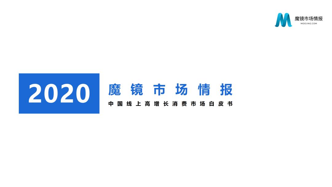 500个子行业同比增长超过100%,中国在线高增长消费市场白皮书发布!