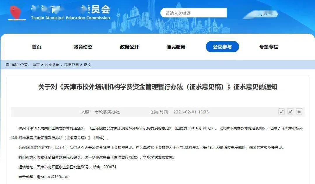 为了解决校外培训机构学费资金监管问题,天津主动出击!