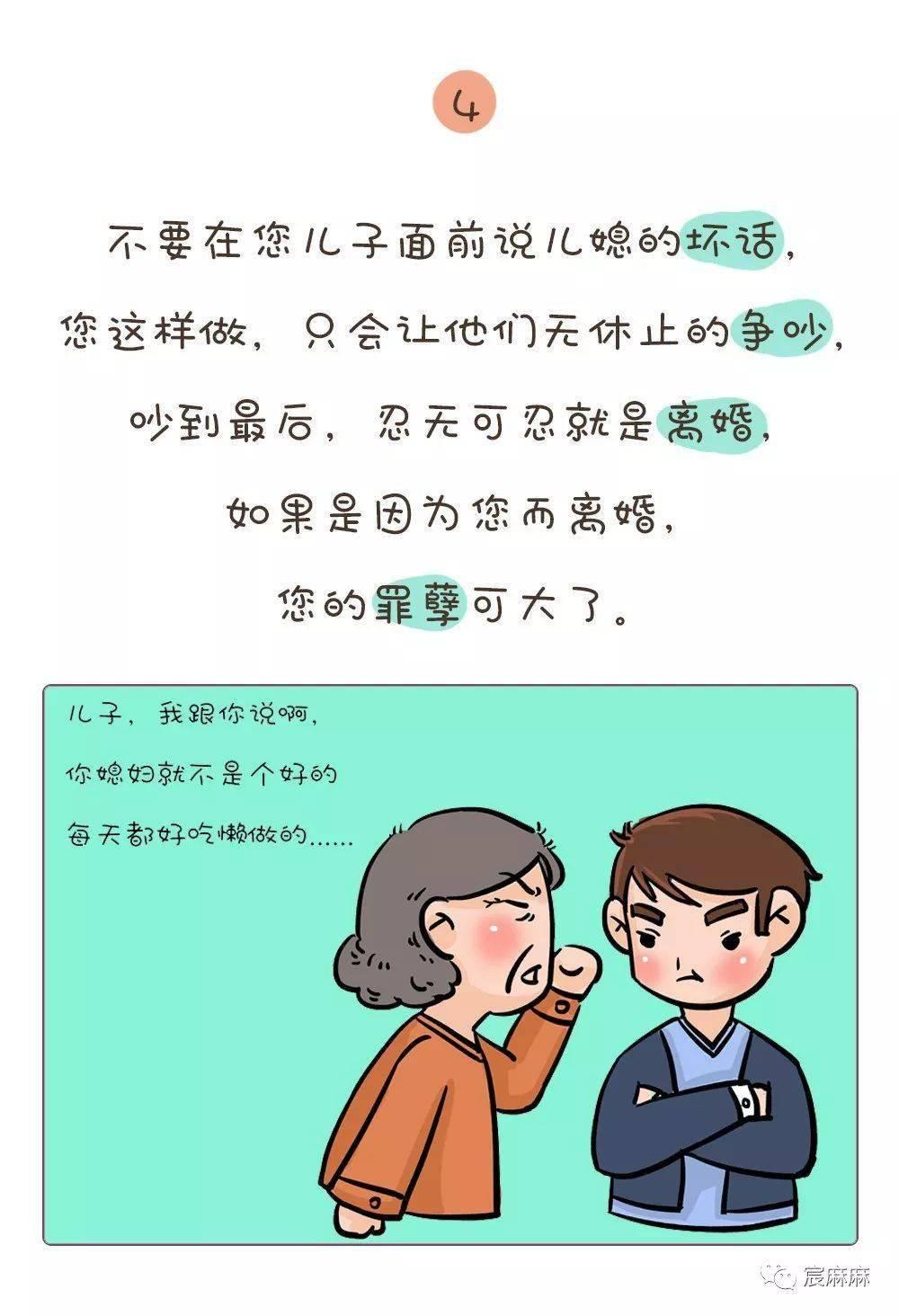 媳妇,妈妈和金钱都重要,哪一个更厉害,更不可或缺? 妈妈比老婆重要语句