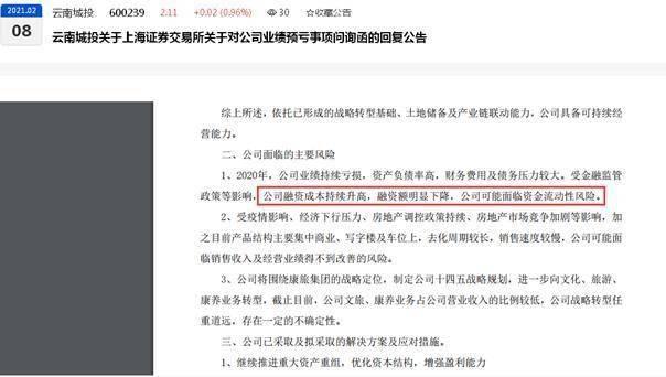 云南城投去年末有息负债余额超600亿元占资产总额76%或面临资金流动性风险