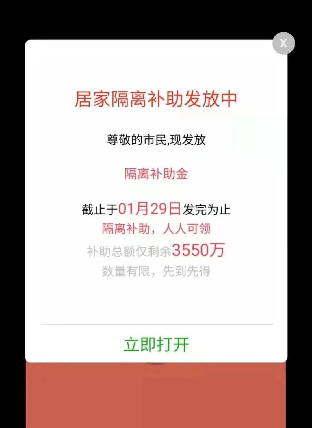 警惕有偿出售的微信红包封面 灰黑产已发现可乘之机的照片 - 8