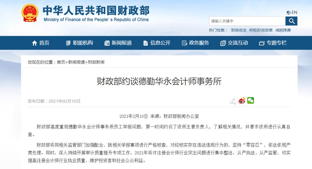 国家财政部提醒谈话德勤华永会计公司