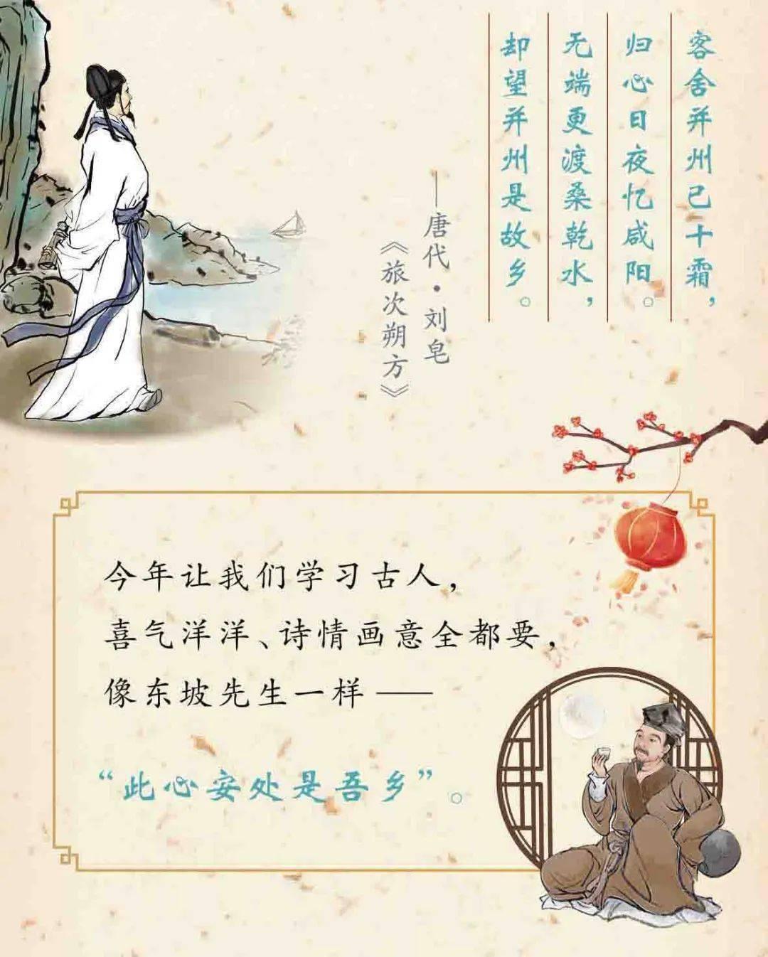 长图丨就地过年,古代诗人秀出新花样  第4张