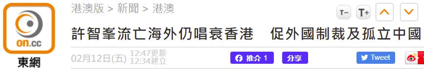 """无奈!有些人大年初一出文祈愿:恳求国外""""制裁中国"""""""