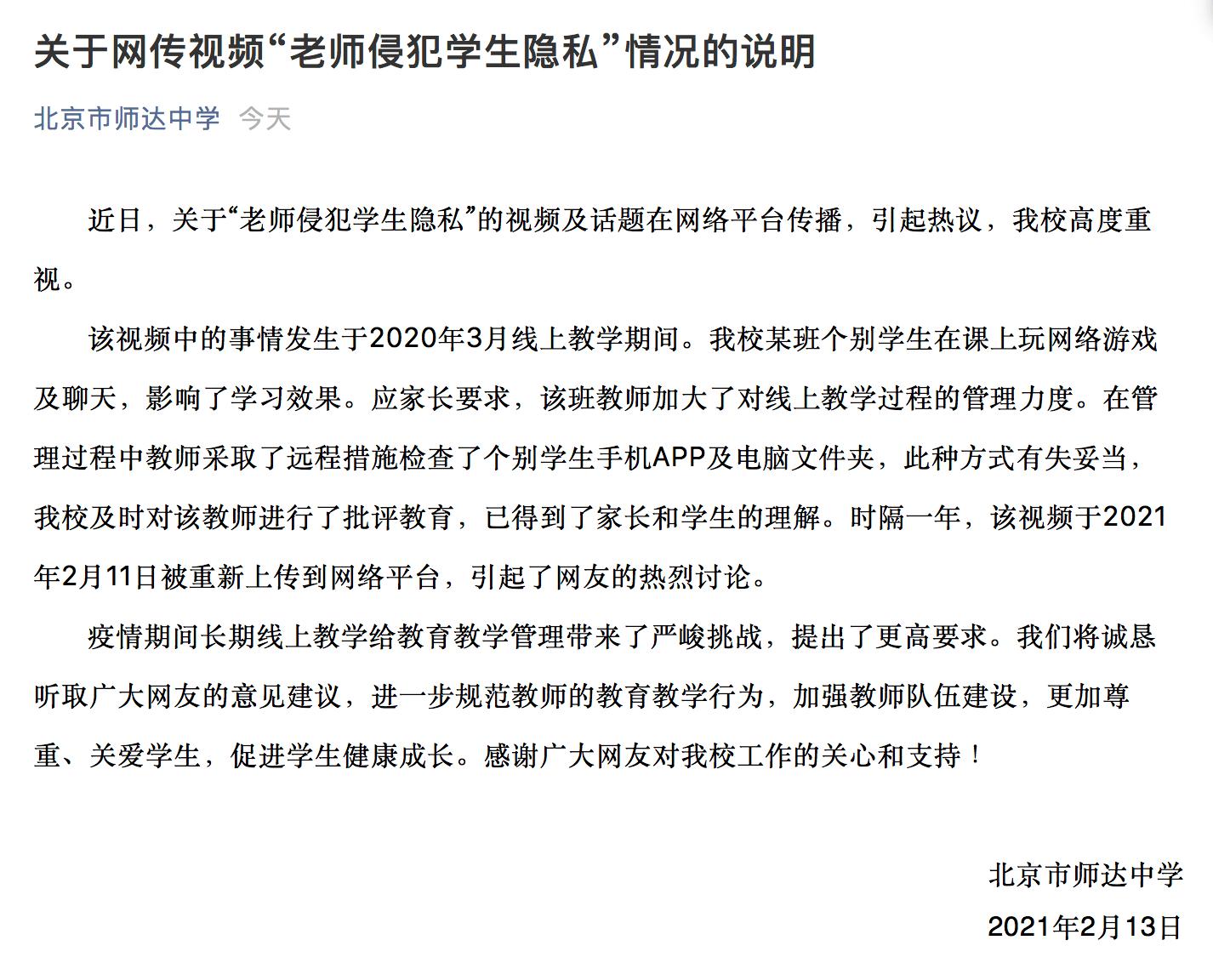 """网传""""海淀区教师侵犯学生隐私"""" 校方:将规范教师教学行为"""