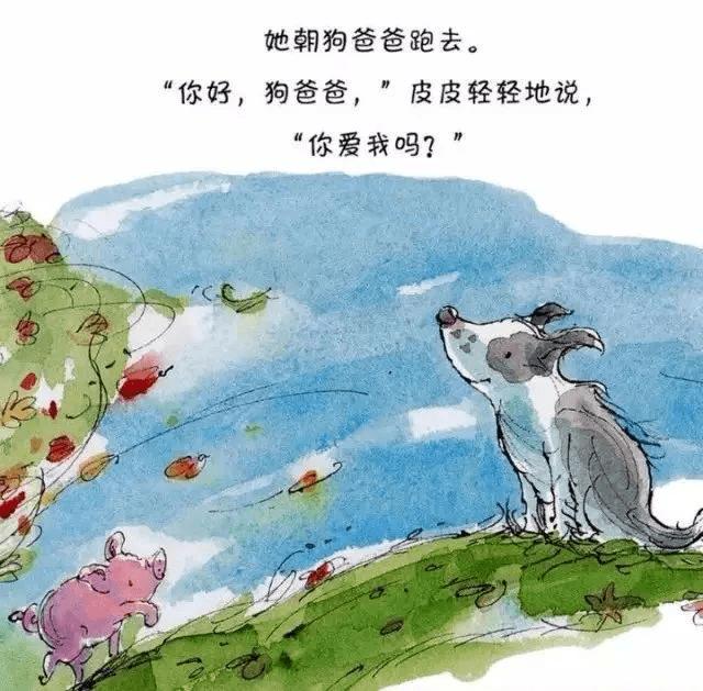 金宝晚安故事丨《皮皮猪和爸爸》最爱是亲人  第20张