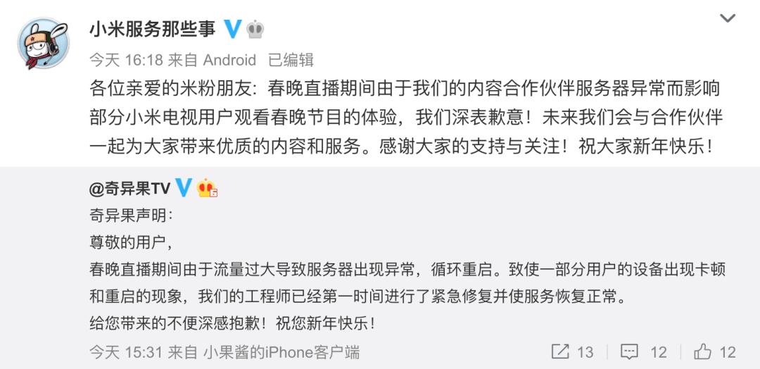 【生活】小米电视用户春晚直播掉线 小米&奇异果道歉