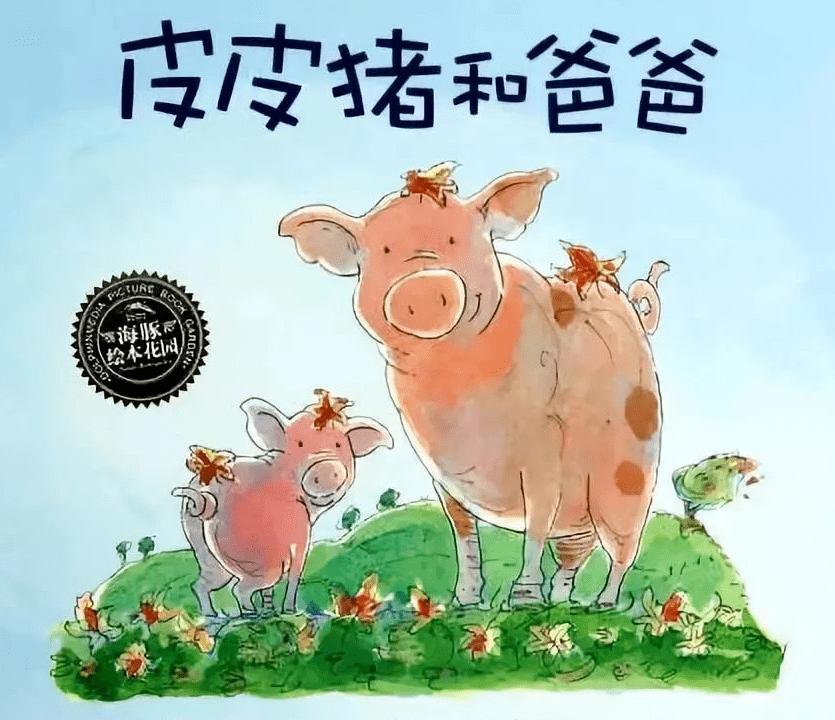 金宝晚安故事丨《皮皮猪和爸爸》最爱是亲人