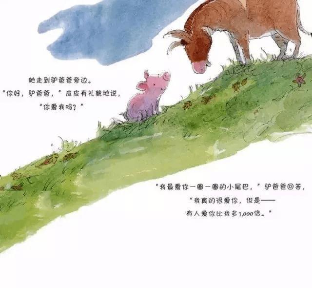 金宝晚安故事丨《皮皮猪和爸爸》最爱是亲人  第14张
