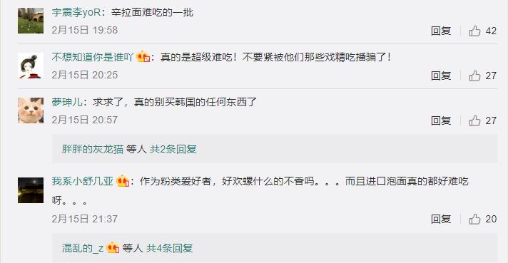 韩国方便面冲上了热搜,去年向中国出口近10亿元!网友:抗煮但不好吃!你吃过吗?  第2张