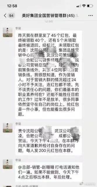 天顺娱乐app:奇葩!除夕没抢领导的红包,4名员工被责令检讨_置业  第1张