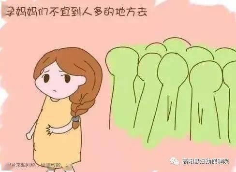 【高阳妇幼•新春特辑】亲友相聚,孕妈谈笑娱乐要适度!这些事最好不要做哦  第8张