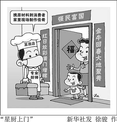 """餐饮消费推陈出新 能否迎""""春""""翻""""牛""""?"""