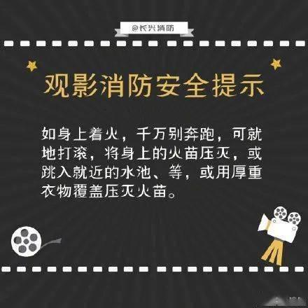 一电影院发生事故63人送医!多名家长抱着孩子飞奔!刚刚,官方发布通报  第11张
