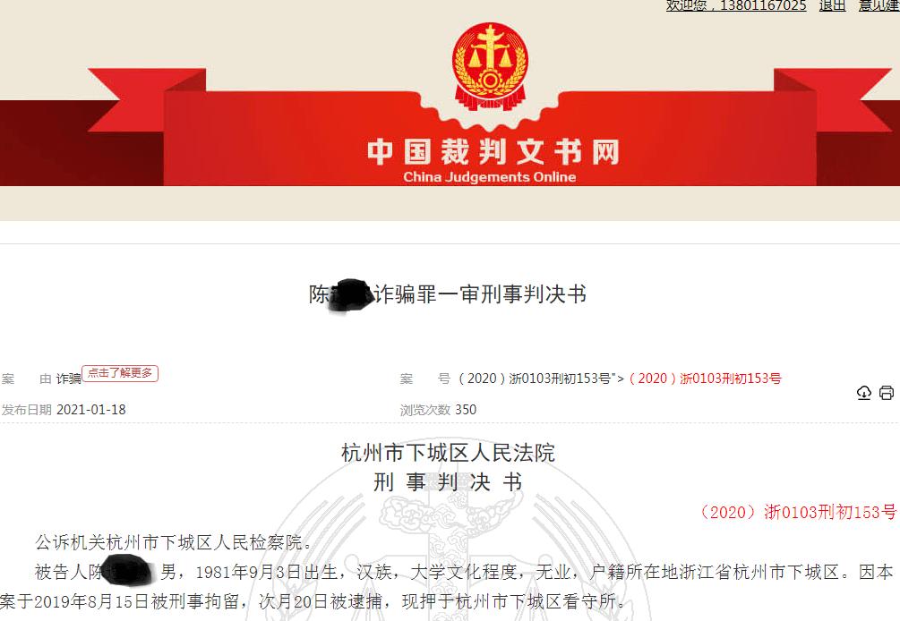 财通证券经纪人骗熟人390万潜逃9年 一审获刑12年