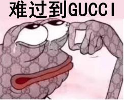 Gucci最近这么野,吓得我都不敢买了