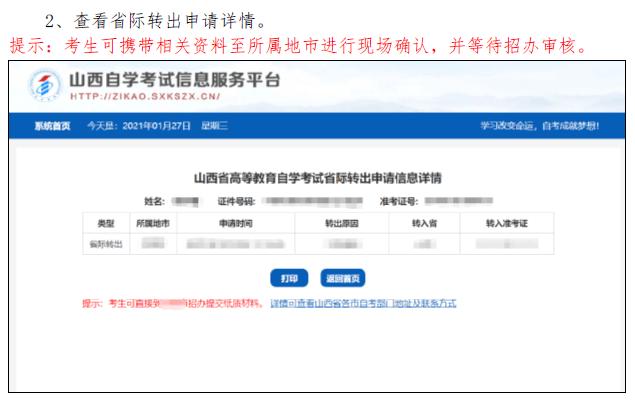 公告:山西省自考省内转考、省际转考(转出)公告  第9张