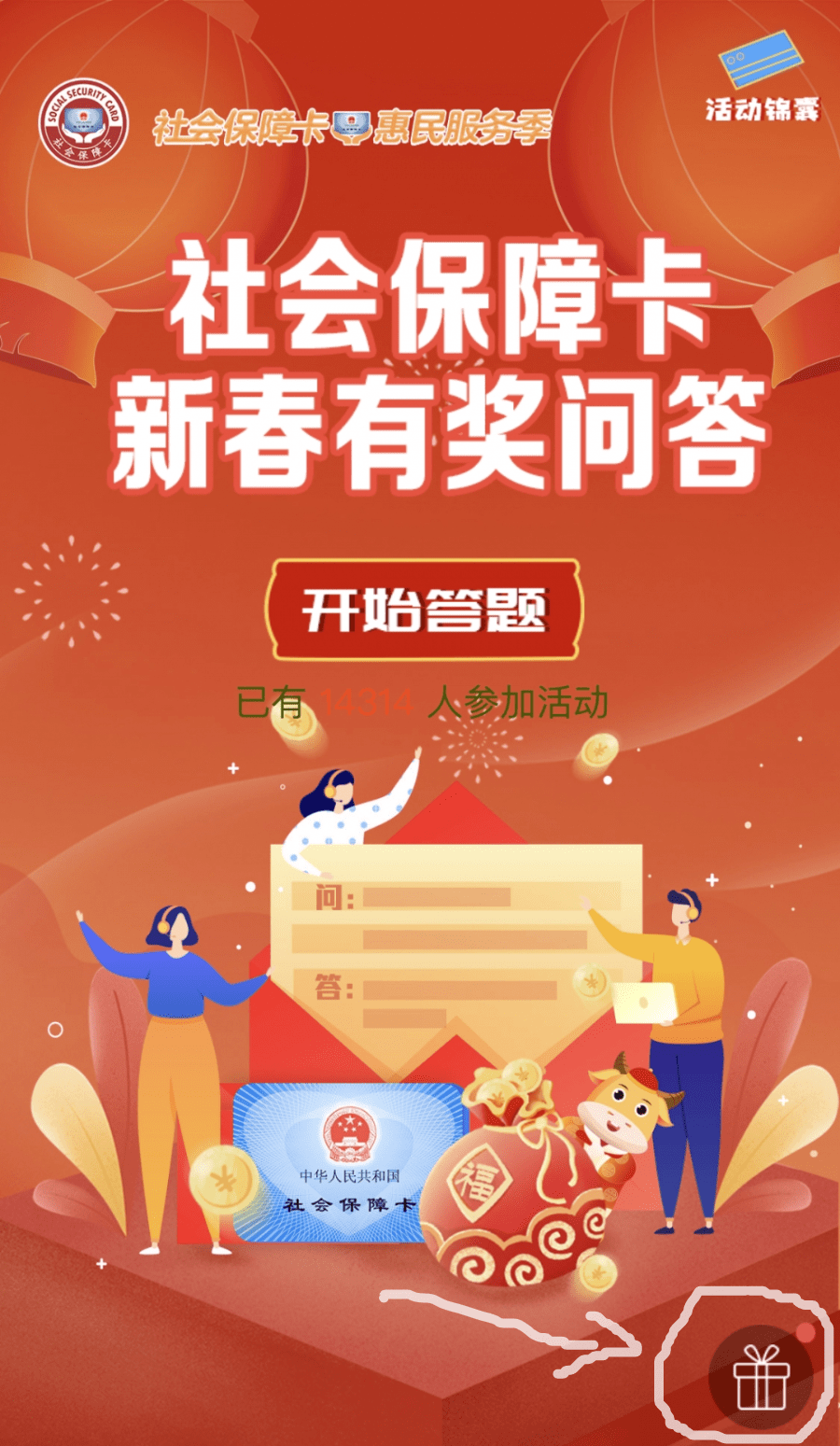 广西社会保障卡拜年送红包活动没结束!兑奖时间延长到本月20号!