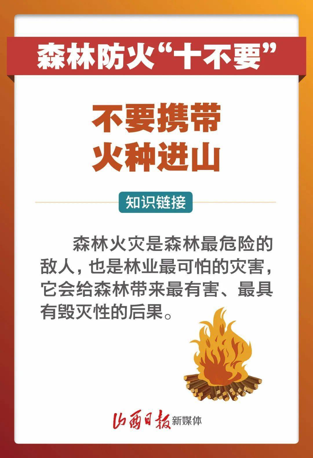 """海报丨""""十不要""""!春季森林防火,我们必须记牢  第1张"""