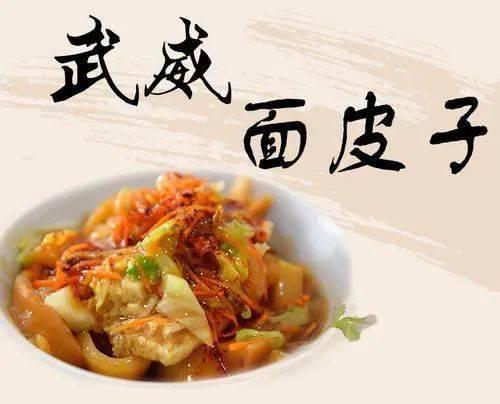 文化过大年 · 武威最中国(二十二)