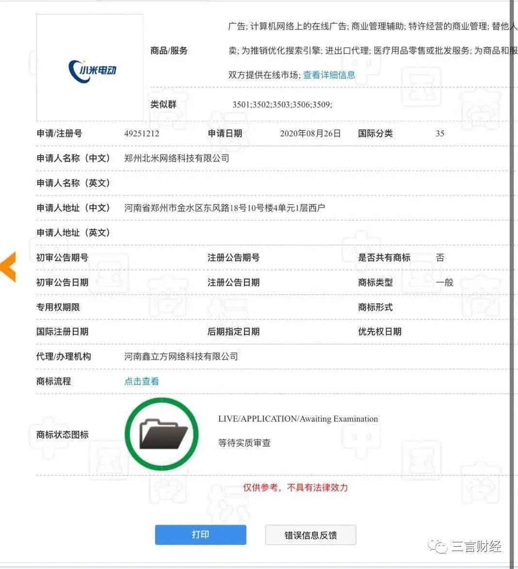 """哪个网络兼职平台比较安全?传小米确定造车,已有人注册""""雷军电动""""商标"""