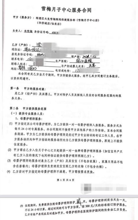 广东一新生儿在月子中心出现严重感染住进ICU 月子中心称不负有责任