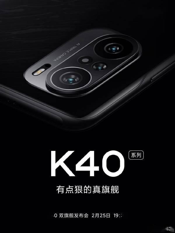 不止是最贵直屏!Redmi K40系列标配全球最小的中孔屏  第3张