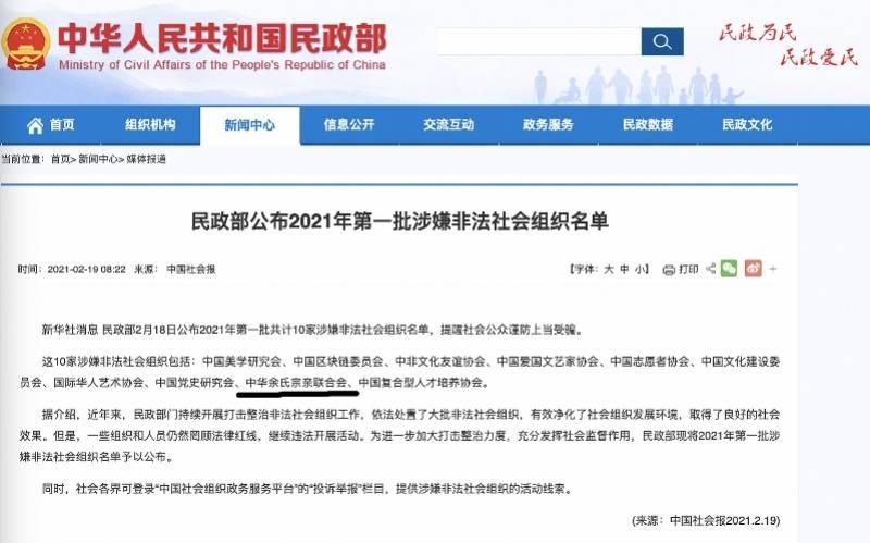 揭密中华民族余氏宗亲协会:有关企业已销户,杨绛曾亮相庆典活动