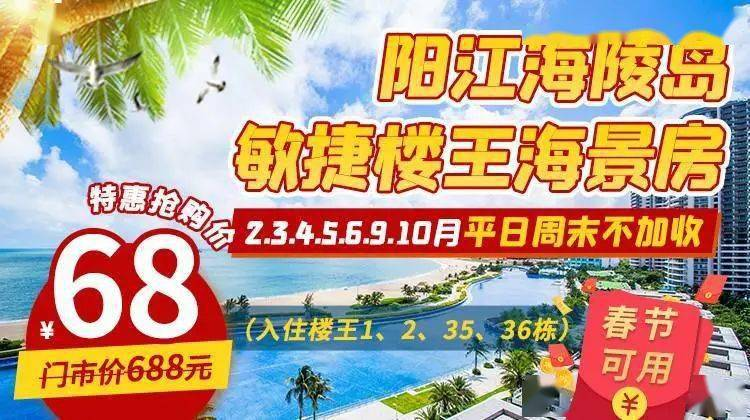 68元抢敏捷黄金海岸楼王海景房,2