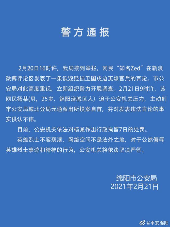 四川绵阳一网民诋毁卫国戍边英雄官兵,被行拘7日