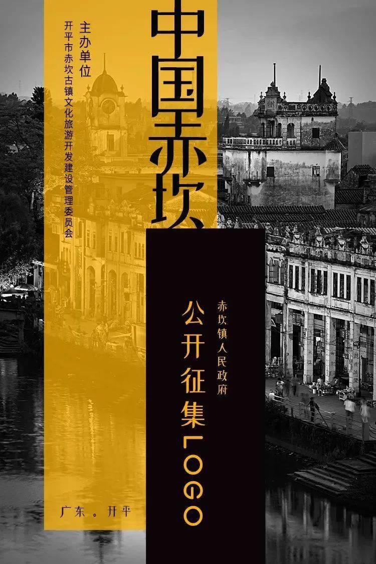 大赛 | 第一批国家特色小镇——中国赤坎公开征集LOGO活动(截至2021.3.31)