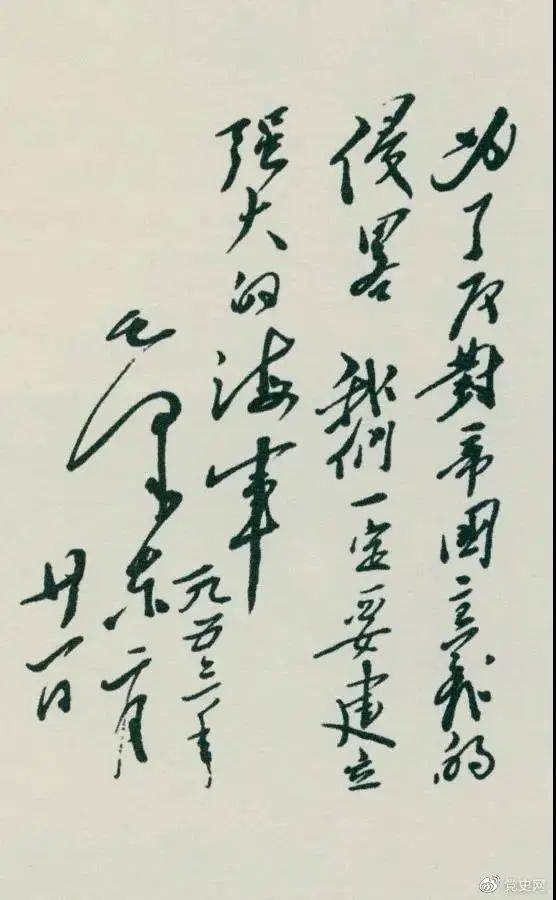 党史百年天天读 · 2月21日