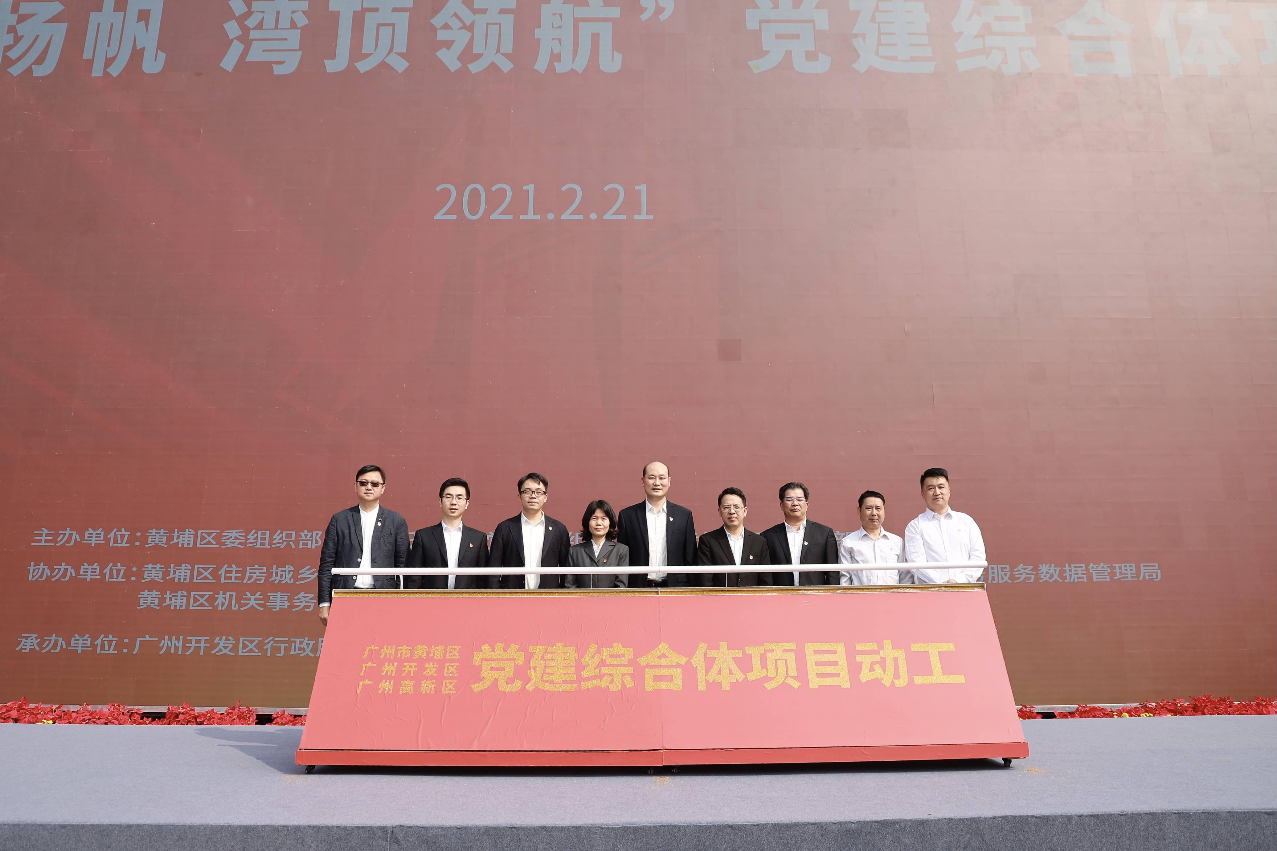 """广州黄埔""""红船""""启航!打造""""五心合一""""新时代党建综合体"""