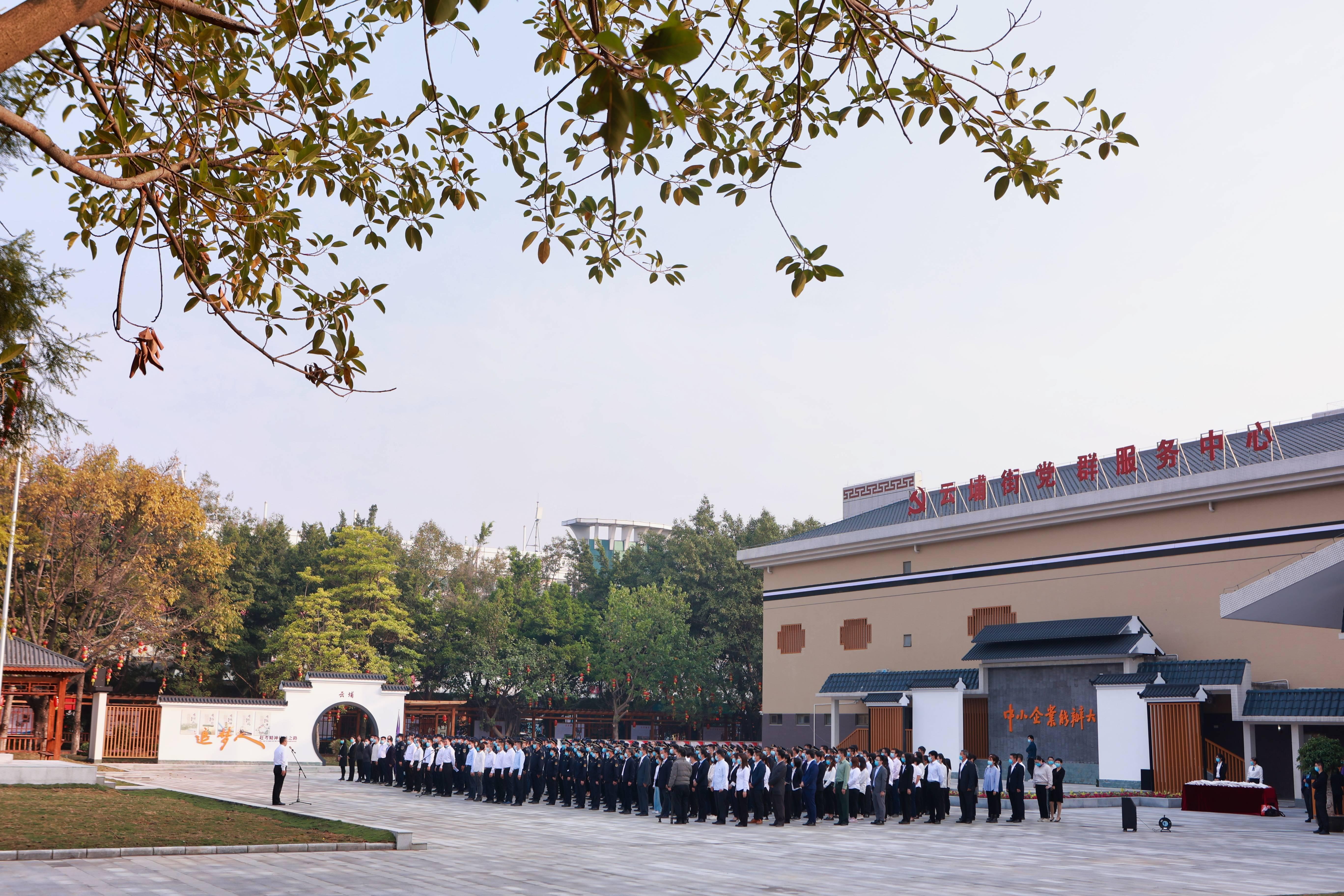 """全国首个""""赶考精神""""主题街道党群服务中心在广州黄埔揭牌"""