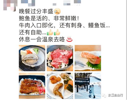 晚餐丰盛有鲍鱼!草津1泊2食12800日元(含车费)……