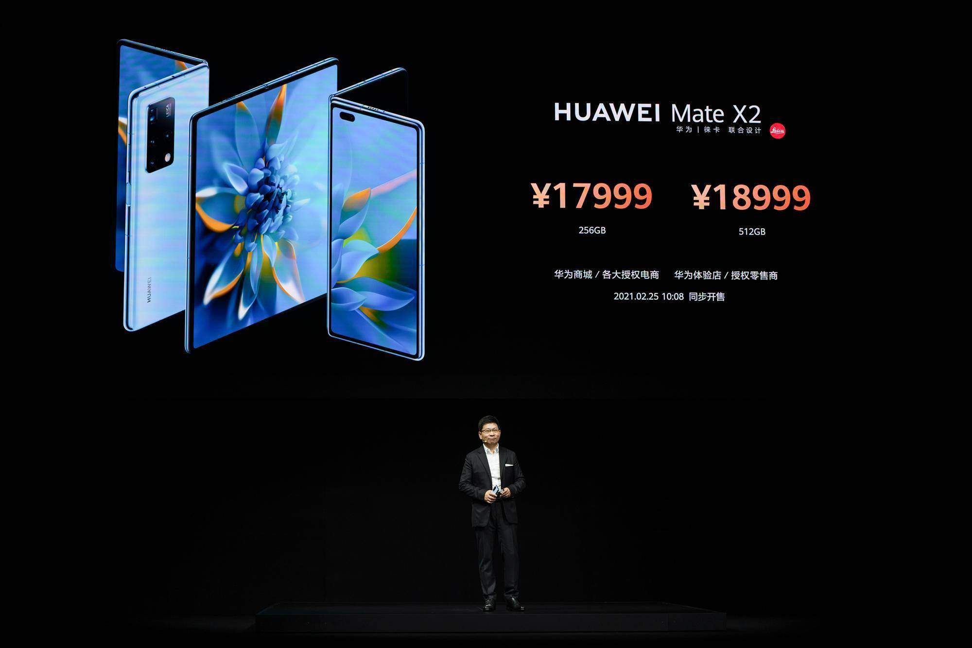 17999 元起,华为 Mate X2 折叠屏手机来了!鸿蒙 2.0 马上就到