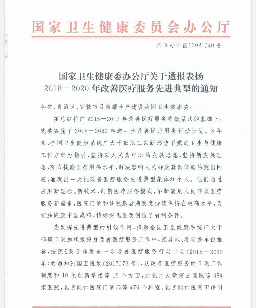 【新闻】全国报道盛赞~天津医科大学总医院完善医疗服务五大体系和措施,荣获先进典型