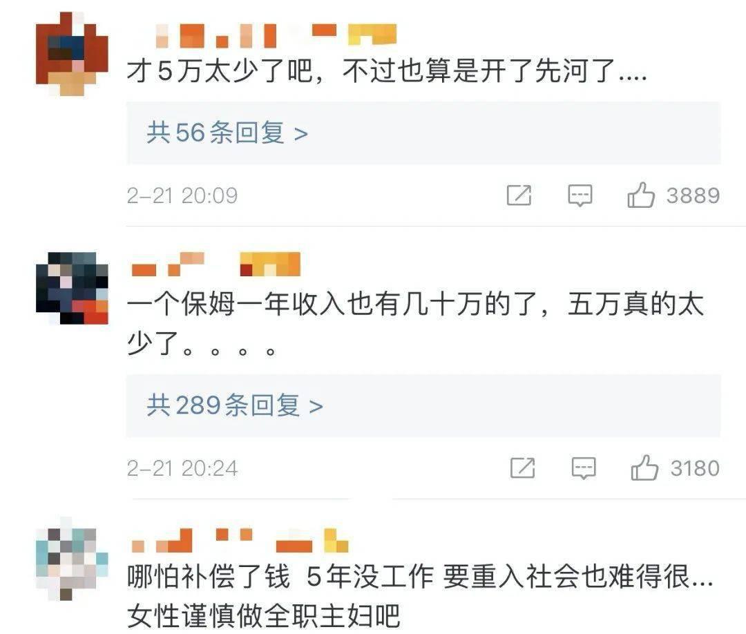 """""""全职太太离婚获5万家务补偿""""冲上热搜,主审法官回应  第5张"""
