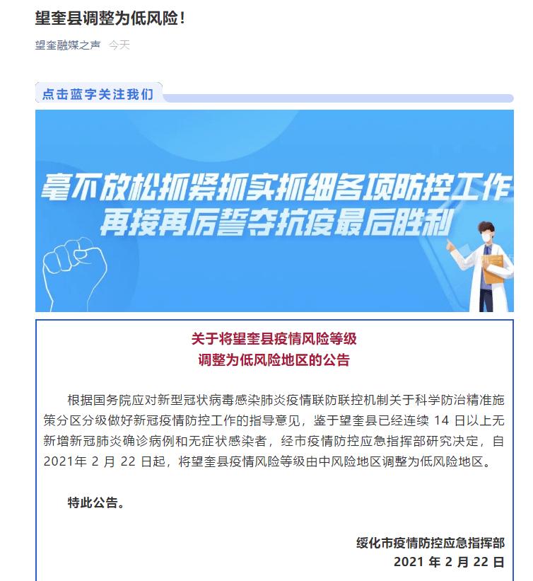 黑龙江望奎县调整为低风险地区,全国中高风险地区清零