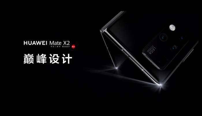 华为Mate X2发布,折叠屏新时代的完美之作?的照片 - 6